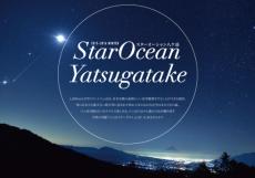 yatugatake-starocean_1